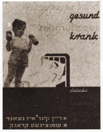 Nazi era poster: good (Aryan) child is healthy, bad (Jewish) child is sick